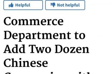 美国商务部将33家我国公司/组织列入实体清单