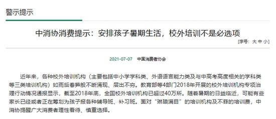 中消协六成以上教培机构证照不齐二次点名卓越教育新东方