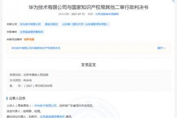 华为泰山商标终审被驳回