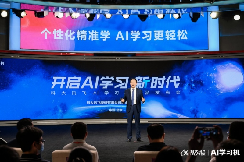 科大讯飞发布AI学习机