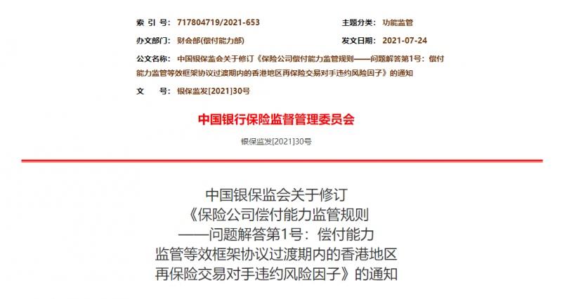 银保监会延长过渡期内香港地区再保险信用风险因子适用期限